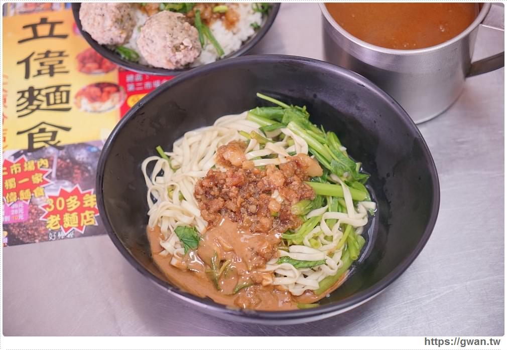 20180122151948 3 - 熱血採訪 | 立偉麵食(太原分店)--價格平實選擇多,香濃麻醬任你淋