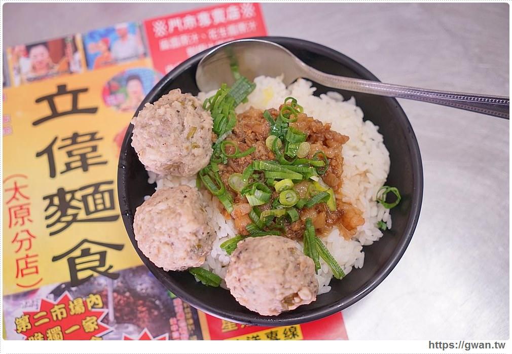 20180122152012 41 - 熱血採訪 | 立偉麵食(太原分店)--價格平實選擇多,香濃麻醬任你淋