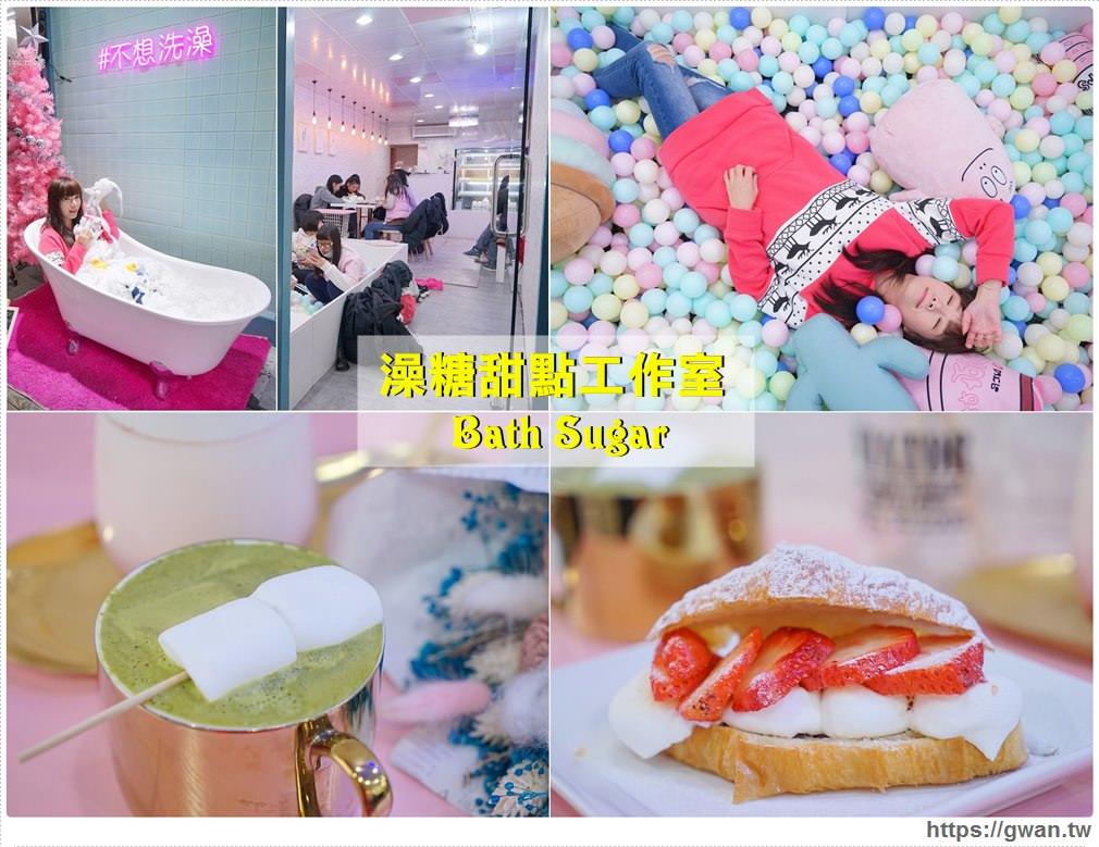 [樹林甜點] 澡糖甜點工作室 — 隱藏在市場裡的韓風咖啡廳 | IG網美浴缸、彩色球池