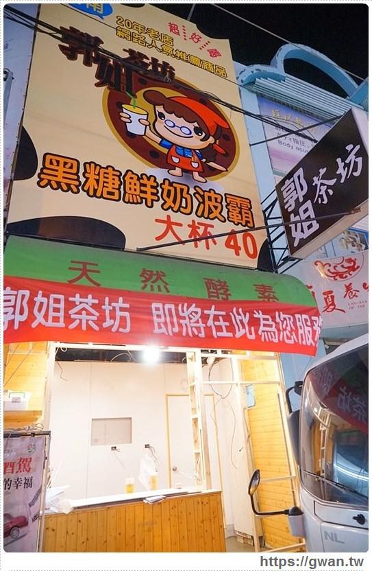 20180206222500 14 - 郭姐黑糖鮮奶要來逢甲了,就在逢甲12元碳烤隔壁!!!