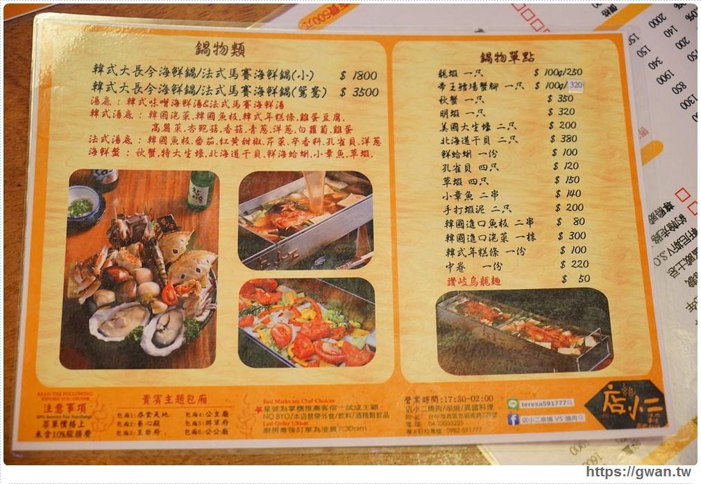 20180208200037 81 - 熱血採訪 | 店小二串燒vs燒肉 — 韓式加法式的超長雙拼火鍋