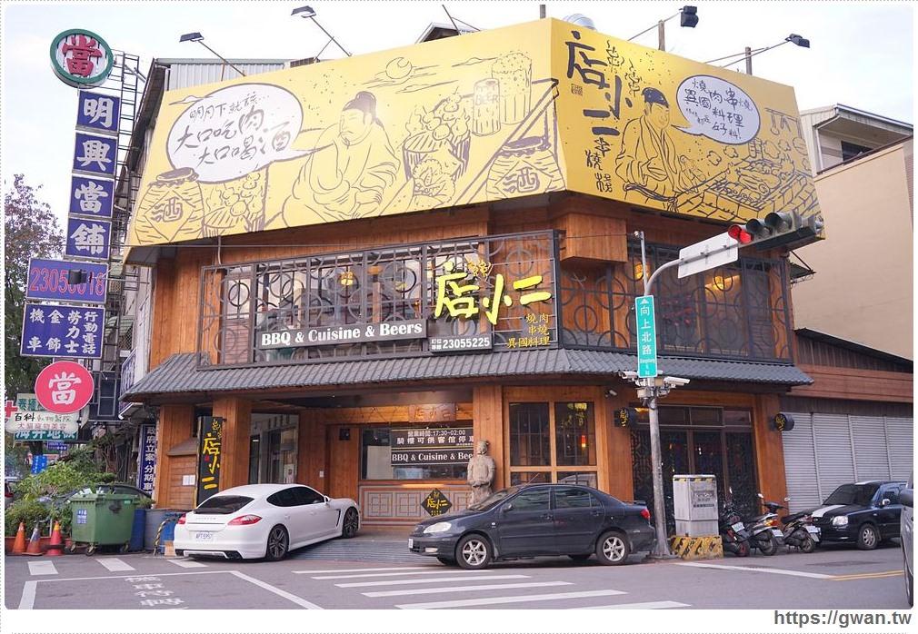 20180208212453 98 - 熱血採訪 | 店小二串燒vs燒肉 — 韓式加法式的超長雙拼火鍋