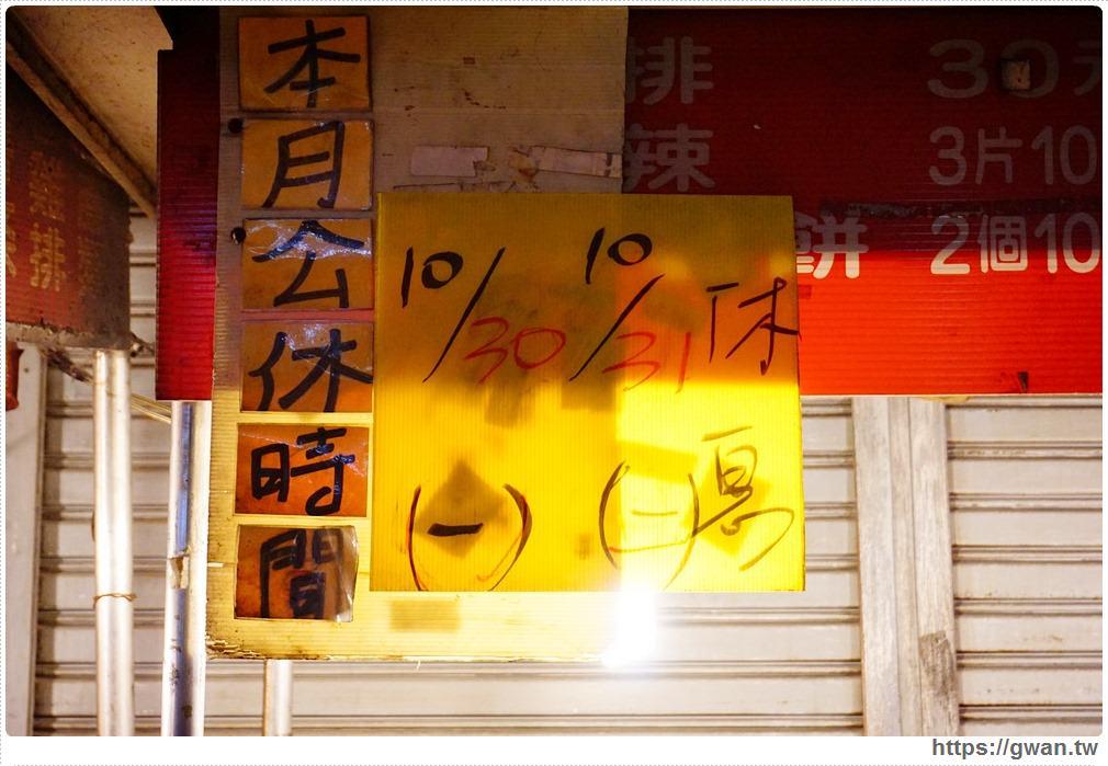 20180215154412 55 - 石敢當鹽酥雞(紅龍無骨鹽酥雞),點六樣只要110元超便宜!!