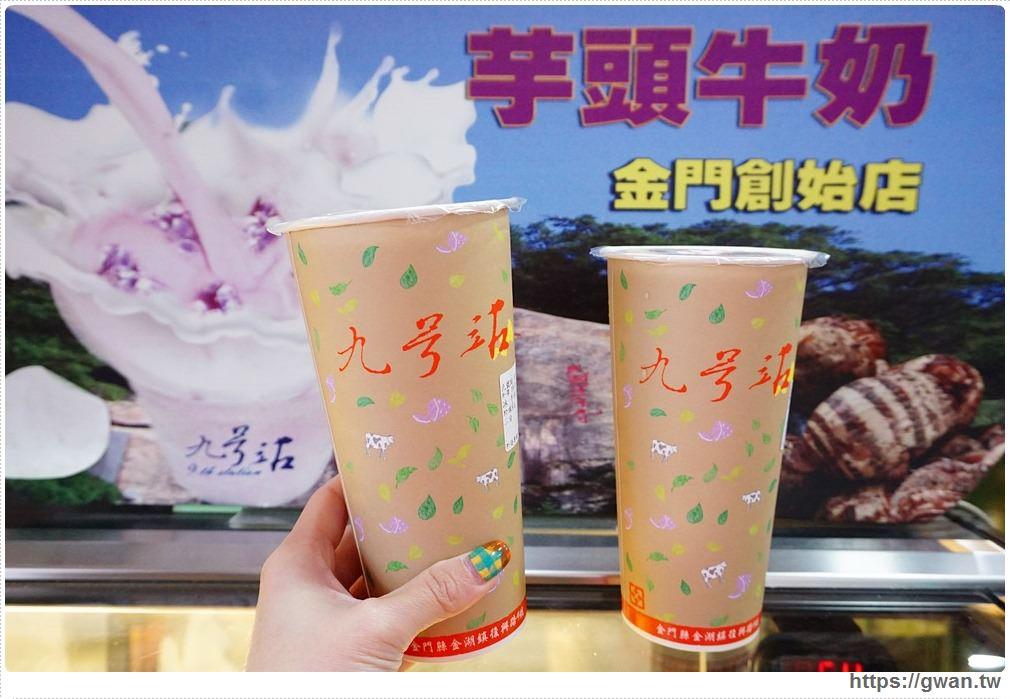 [金門飲料●山外] 九號站冰店 — 芋頭鮮奶香濃好喝,還吃得到QQ芋頭顆粒唷