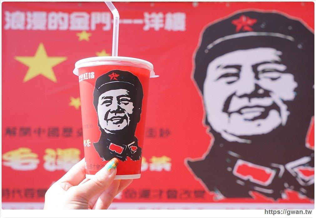 [金門飲料●金城] 風獅爺文物坊 — 參觀水頭聚落到處人手一杯的毛澤東奶茶