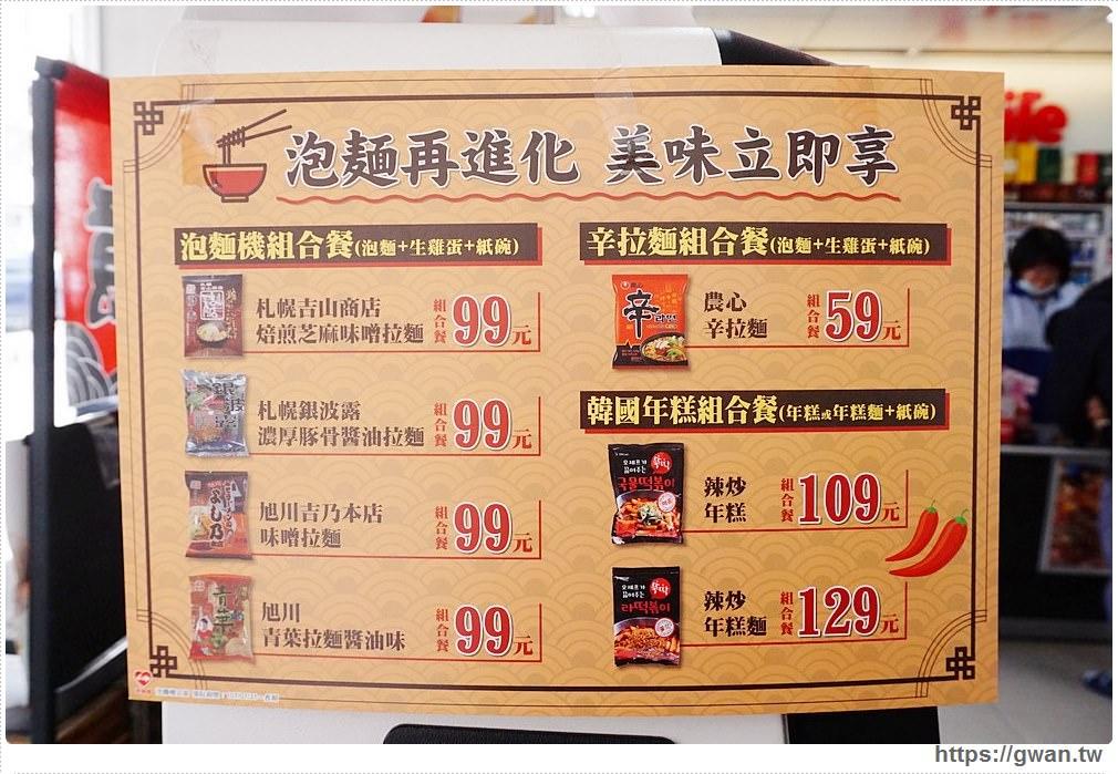 20180223232613 55 - 萊爾富韓國自助泡麵機 | 台中八家門市引進!! 4分鐘就能吃到辣炒年糕麵