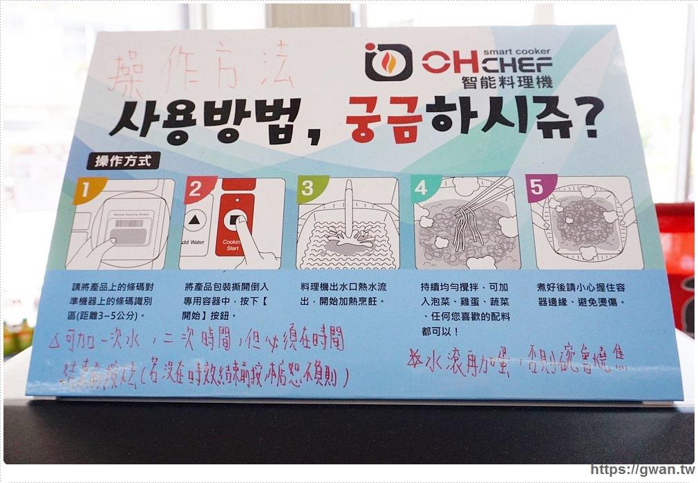 20180223232618 15 - 萊爾富韓國自助泡麵機 | 台中八家門市引進!! 4分鐘就能吃到辣炒年糕麵