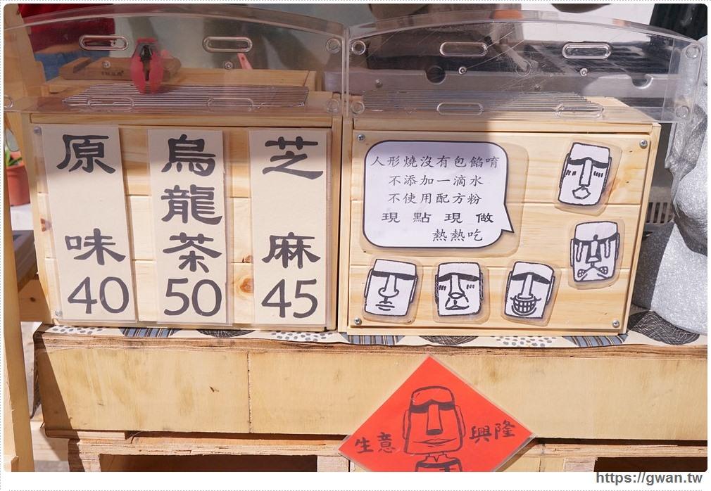 20180226224947 13 - Dum Dum 摩艾人形燒 — 五種表情超療癒!!