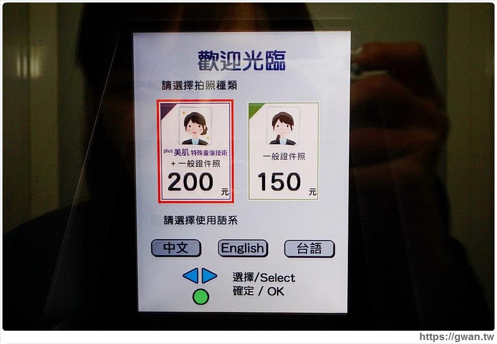 20180308221450 82 - 證件快照居然有美肌功能,還可以免費下載電子檔