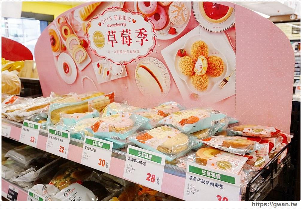 20180309130757 8 - 全聯11款草莓甜點新上市,準備好錢包搶一波囉~