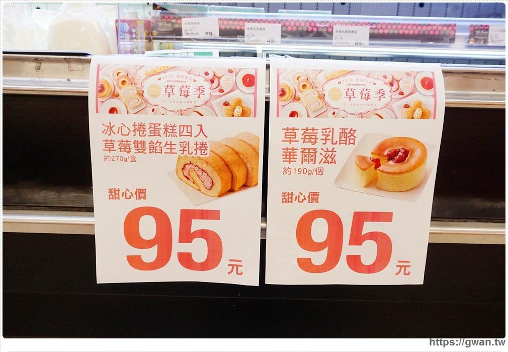 20180309130759 5 - 全聯11款草莓甜點新上市,準備好錢包搶一波囉~