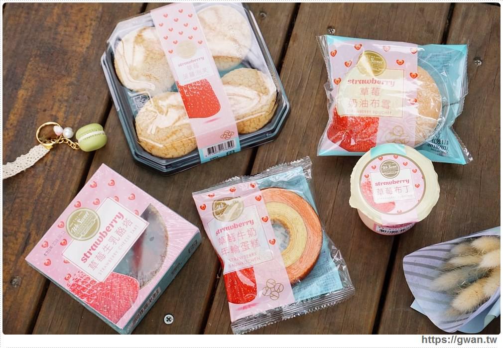 20180309130800 97 - 全聯11款草莓甜點新上市,準備好錢包搶一波囉~