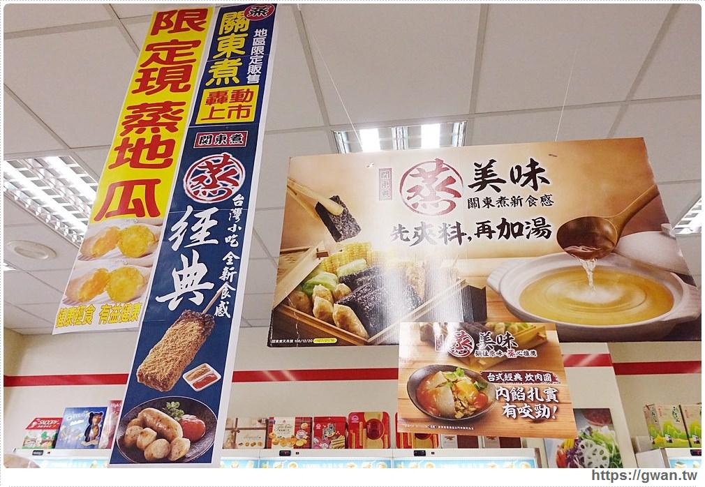 20180331150245 72 - 7-11蒸肉圓開賣啦!! 超商變身小吃店,隨時隨地都有蒸肉圓