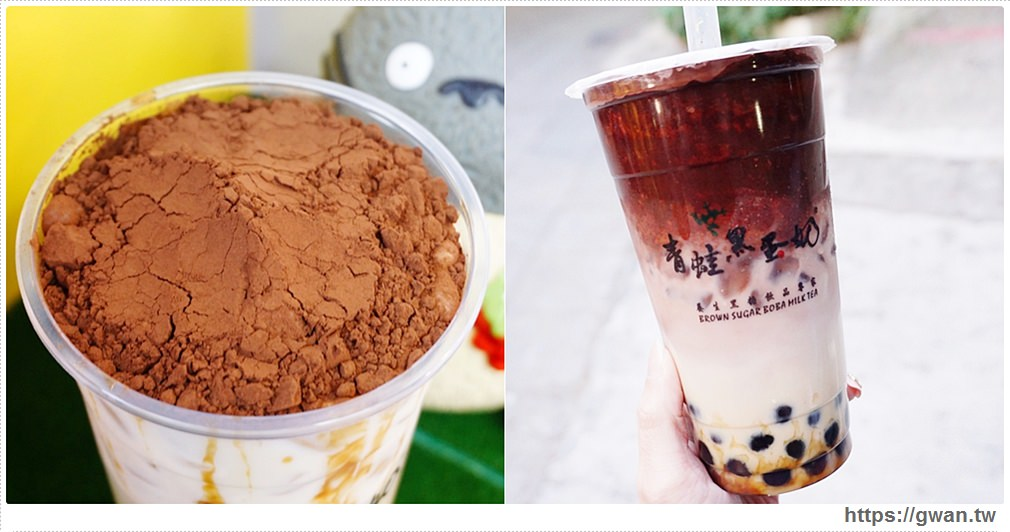 [台南飲料●中西區] 青蛙黑蛋奶 | 髒髒黑蛋奶新上市,喝一杯就全身髒