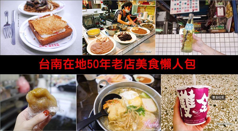 台南在地50年老店美食懶人包,你吃過幾家呢??