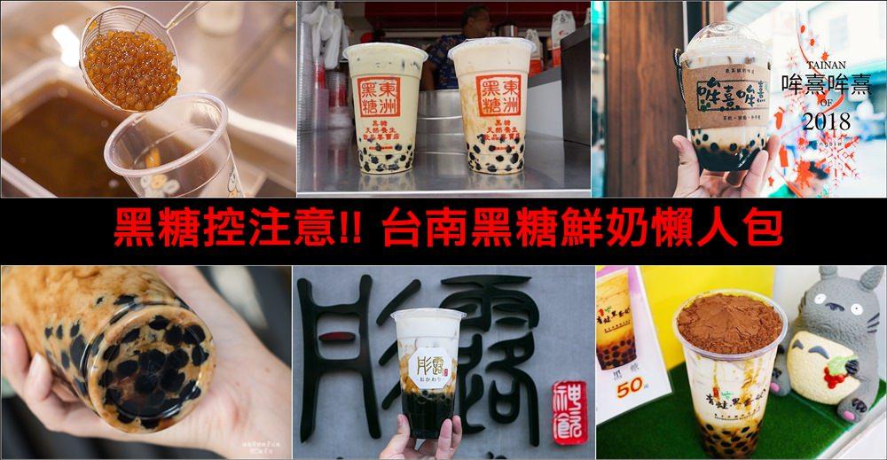 黑糖控必追!! 超夯的台南黑糖鮮奶人包,你都喝過了嗎??