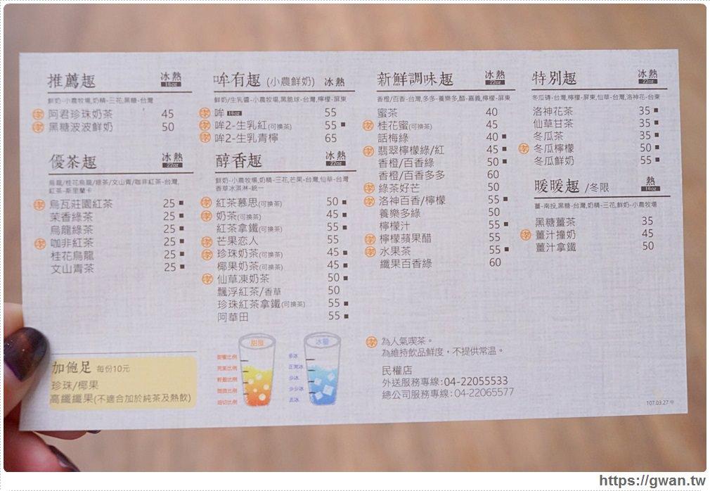 20180426162026 19 - 熱血採訪 | 喫茶小舖民權店  阿君珍珠奶茶、黑糖波波鮮奶新上市