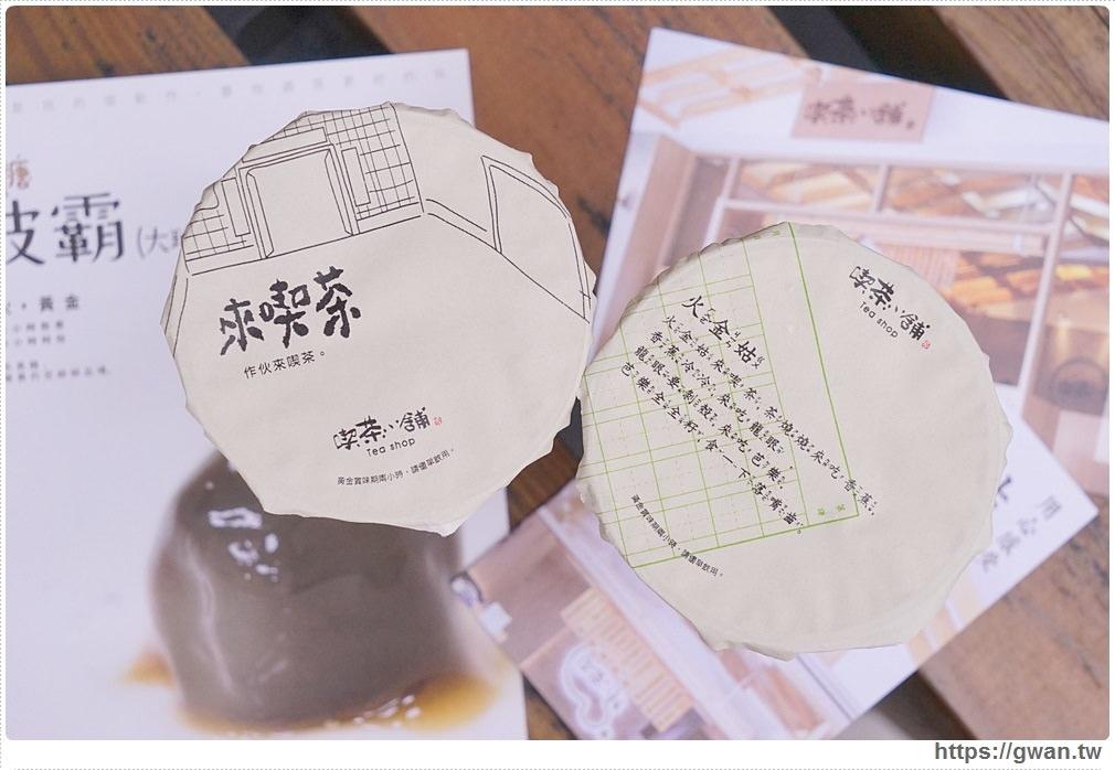 20180426162033 36 - 熱血採訪 | 喫茶小舖民權店  阿君珍珠奶茶、黑糖波波鮮奶新上市
