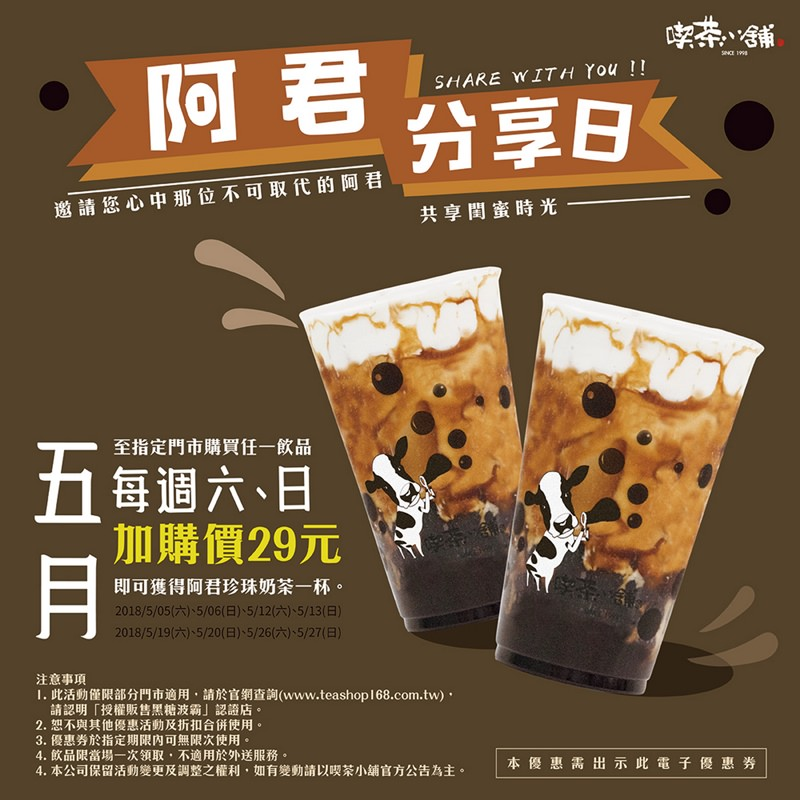 20180426162054 46 - 熱血採訪 | 喫茶小舖民權店  阿君珍珠奶茶、黑糖波波鮮奶新上市