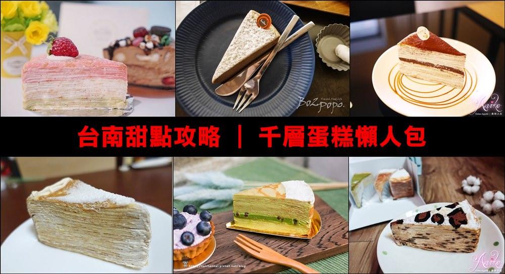 台南下午茶推薦 | 甜點控一定要收藏的六家超人氣千層蛋糕!!