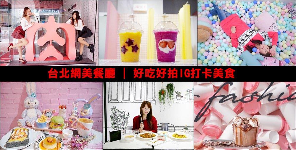 每間都能殺光底片的台北網美餐廳 | 好吃好拍,快揪姐妹淘一起來!!
