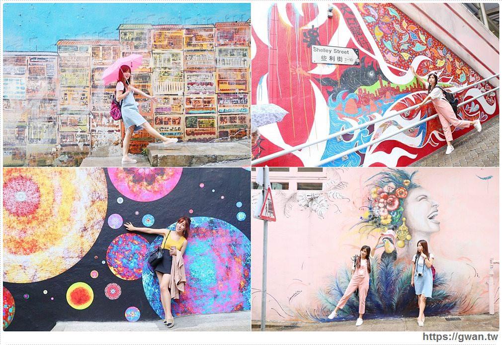 [香港IG打卡景點] 中上環壁畫街 | 藏在巷子裡,來香港不能錯過的特色塗鴉牆