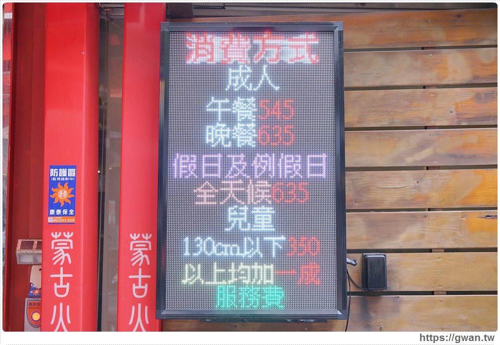 20180602150615 99 - 熱血採訪 | 東區吃到飽蒙古火鍋推薦,百種食材隨你夾,蒙古紅用餐時間人潮滿滿