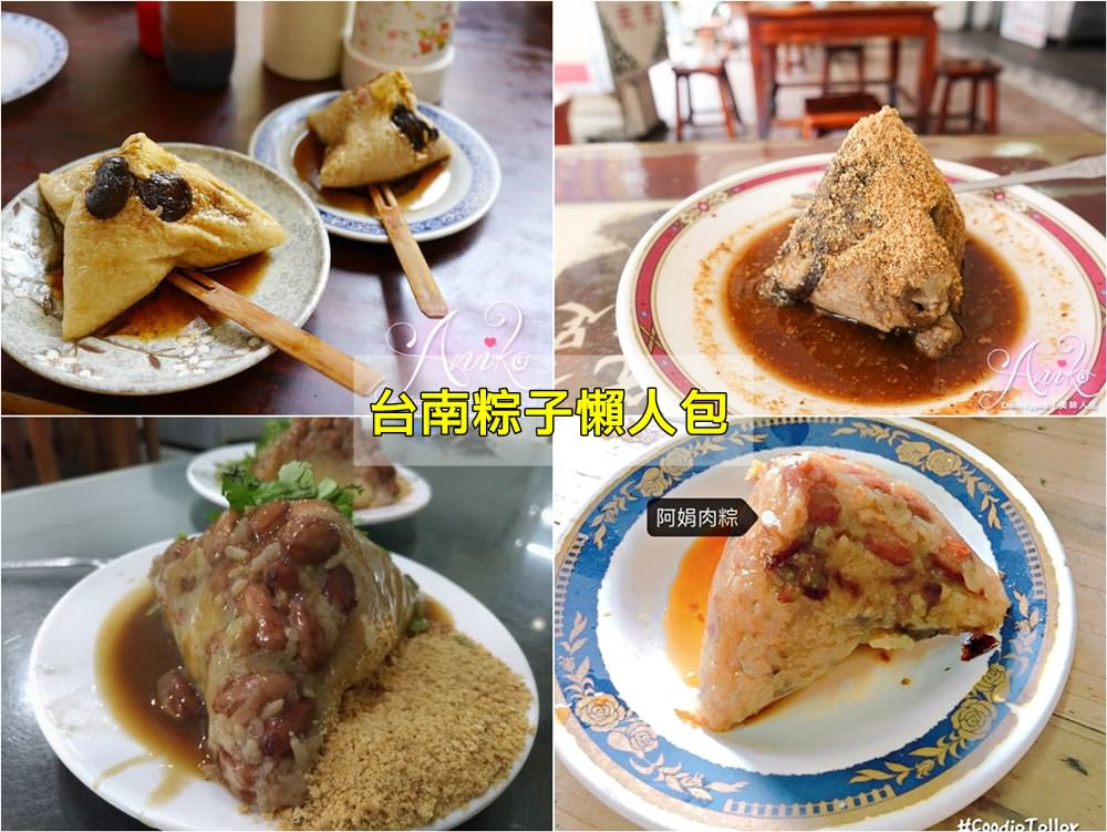 2018端午節特輯 | 台南4間粽子攻略懶人包