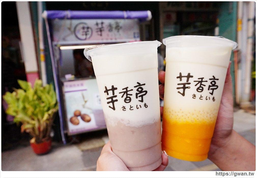 [高雄飲料●左營] 芋頭控必喝的芋香亭 | 滿滿芋泥+鮮奶,料多實在香濃好喝!!
