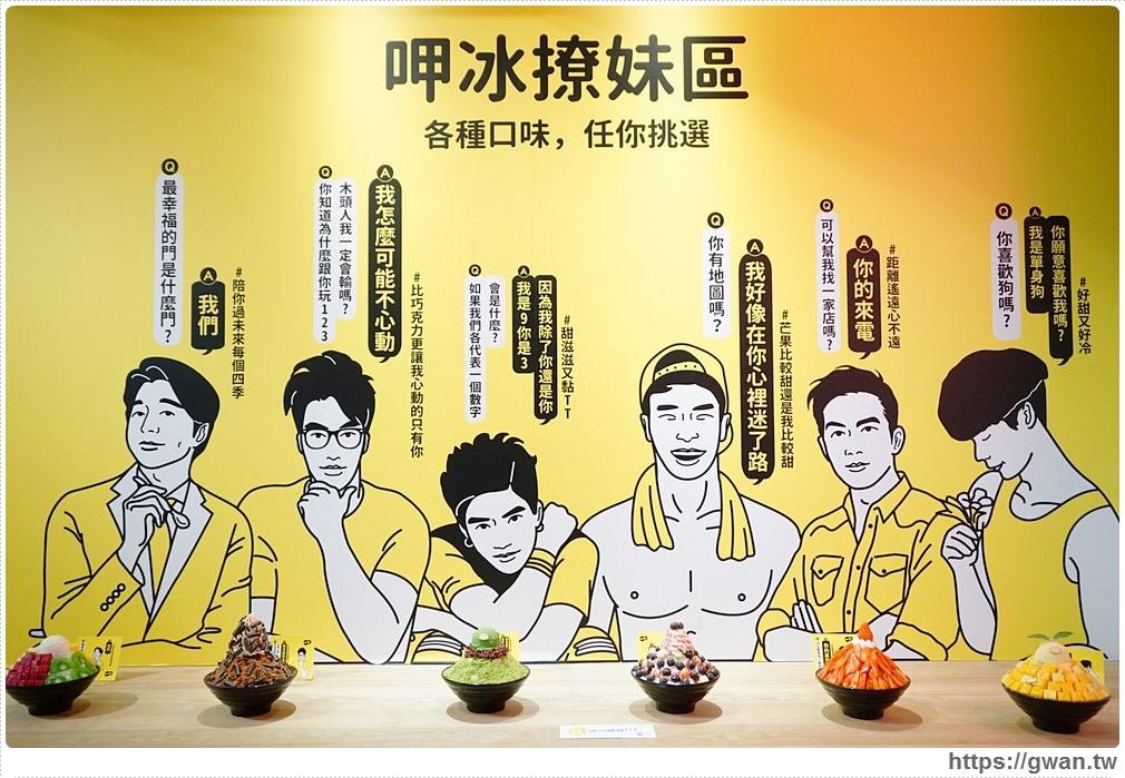台北暑期展覽 | 忠孝敦化有梗冰菓室,免費入場還請你吃冰看冷笑話