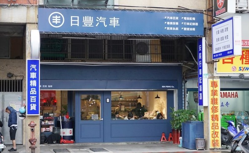 [新莊美食]日豐企業社 — 超特別!! 汽車百貨裡吃甜點 | 新莊文青咖啡廳