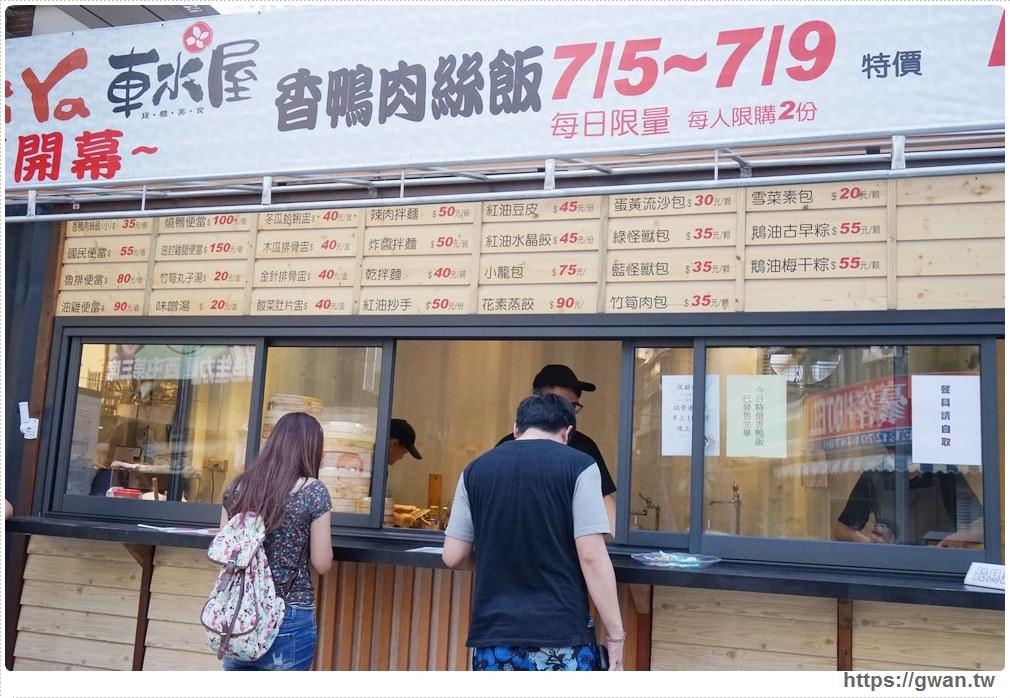 20180709205631 48 - 台中新開No Tai Ya車水屋 | 秒殺1元鴨肉飯,晚來沒吃到,現在也吃不到了