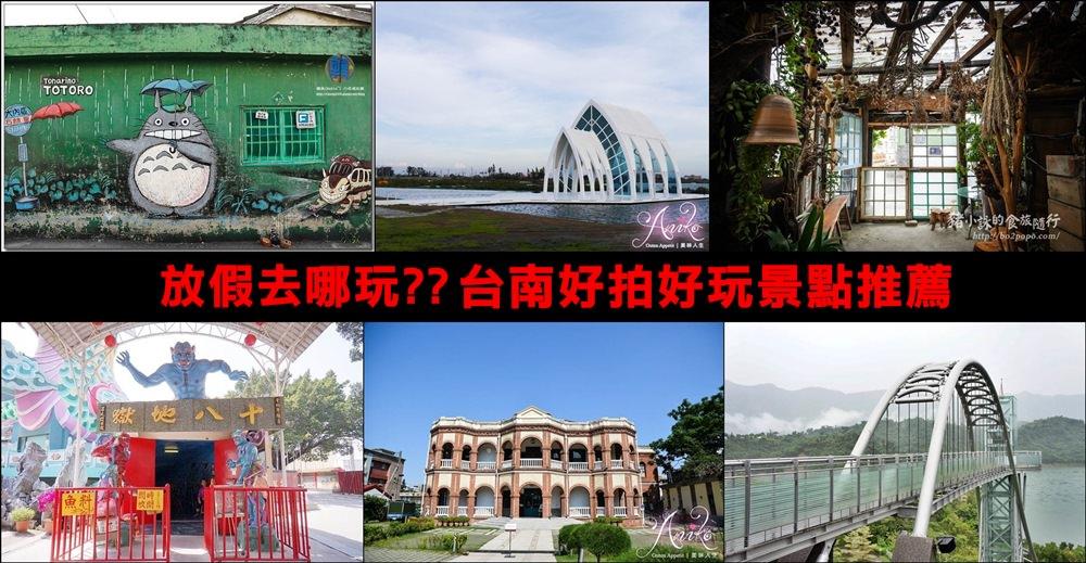2018 台南旅遊景點 | 好拍好玩景點推薦,放假就來這裡玩~