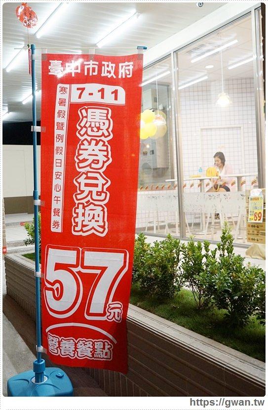 20180715213617 64 - 台中7-11福林門市新開幕 | 藏在巷子裡的特色甜點屋!!