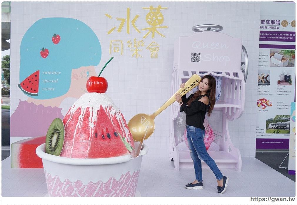 秀泰出現巨無霸刨冰,夏天的冰菓同樂會開始囉!!