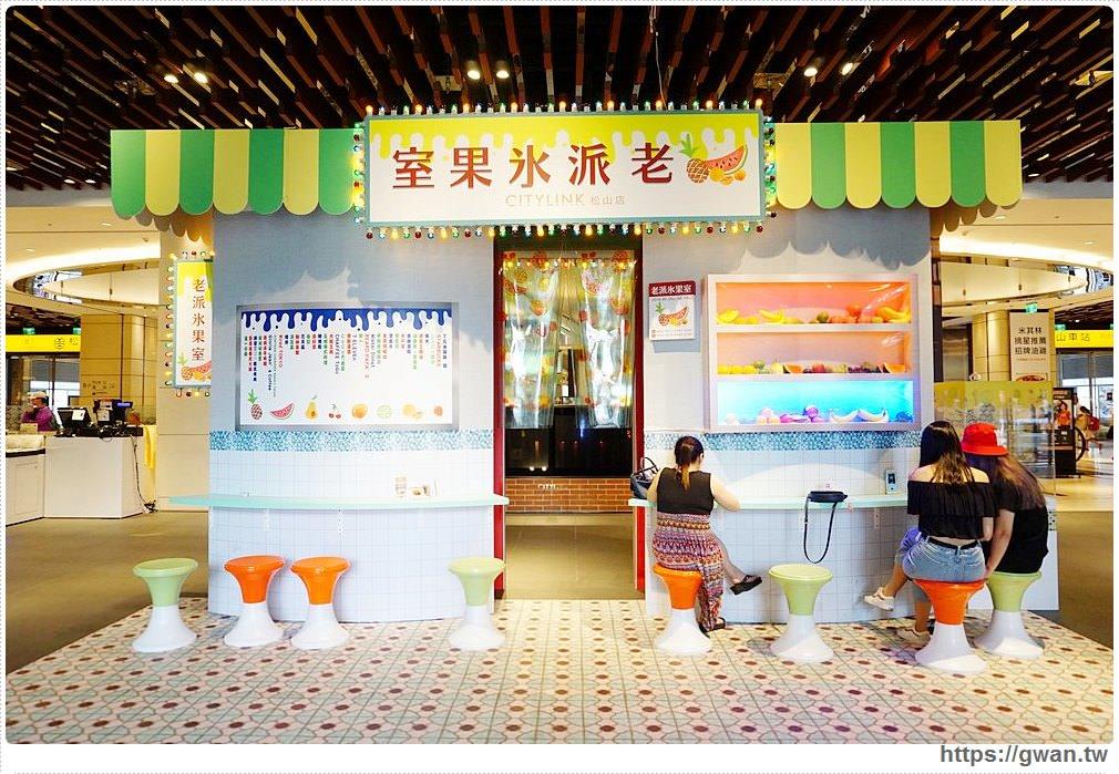 松山CityLink 老派冰果室 | 車站裡的懷舊風冰菓室,重現五六零年代濃濃復古味