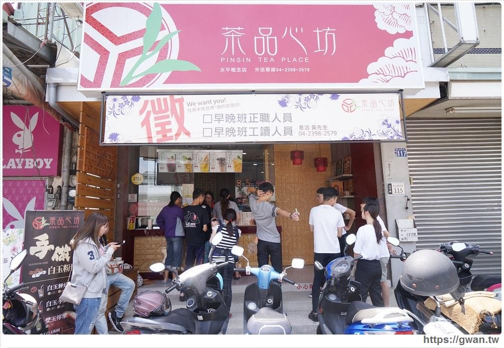 20180806170808 38 - 熱血採訪 | 太平飲料巨無霸紅茶只要25元,還有隱藏版熊貓豆奶這樣點!!