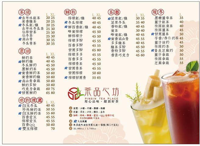 20180811110617 39 - 熱血採訪 | 太平飲料巨無霸紅茶只要25元,還有隱藏版熊貓豆奶這樣點!!