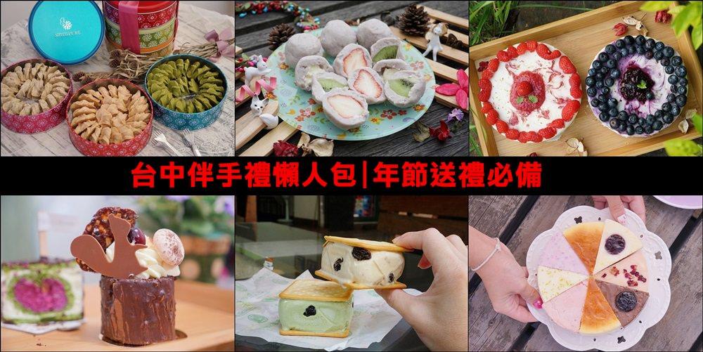 20180817115948 7 - 台中名產除了太陽餅還有這些!!年節送禮必備清單~