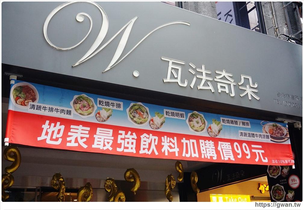 瓦法奇朵菜單 2018 | 台北車站火鍋、台北車站下午茶、台北車站美食