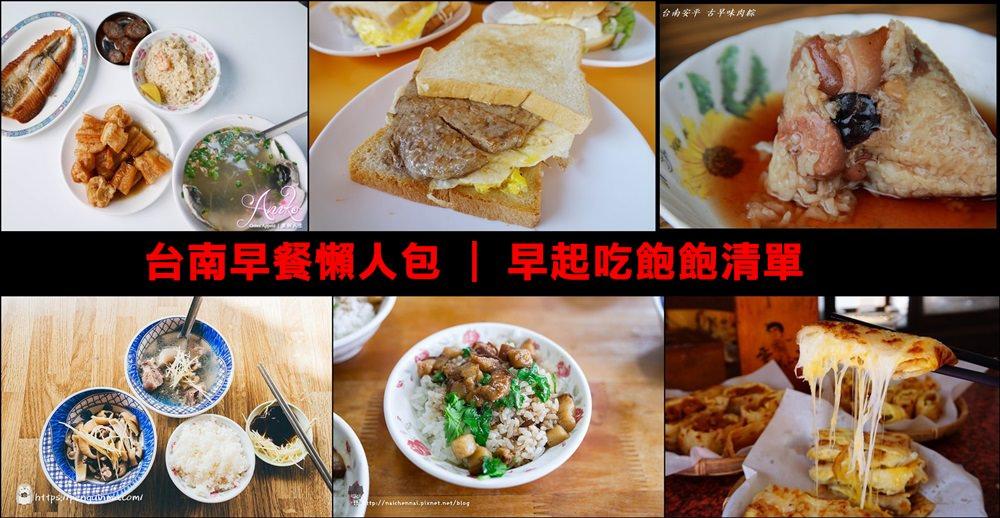 台南早餐懶人包 2018 | 給晨型人的早起吃飽飽清單