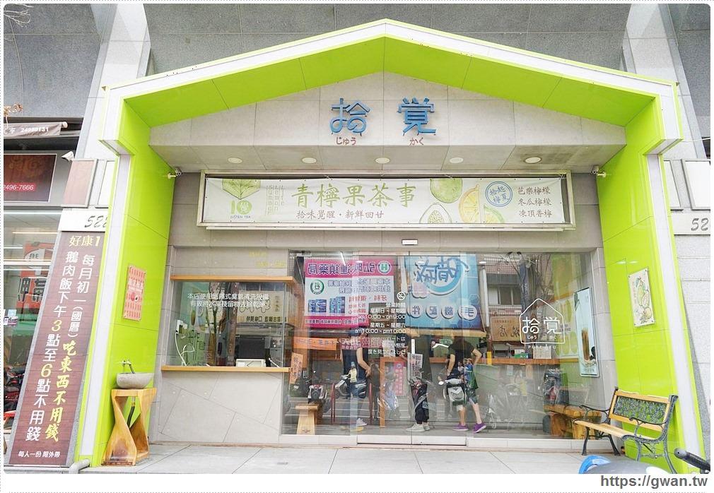 20180830171729 97 - 熱血採訪 | 拾覺牛奶糖珍珠拿鐵新上市,新菜單原萃茶竟然只要18元