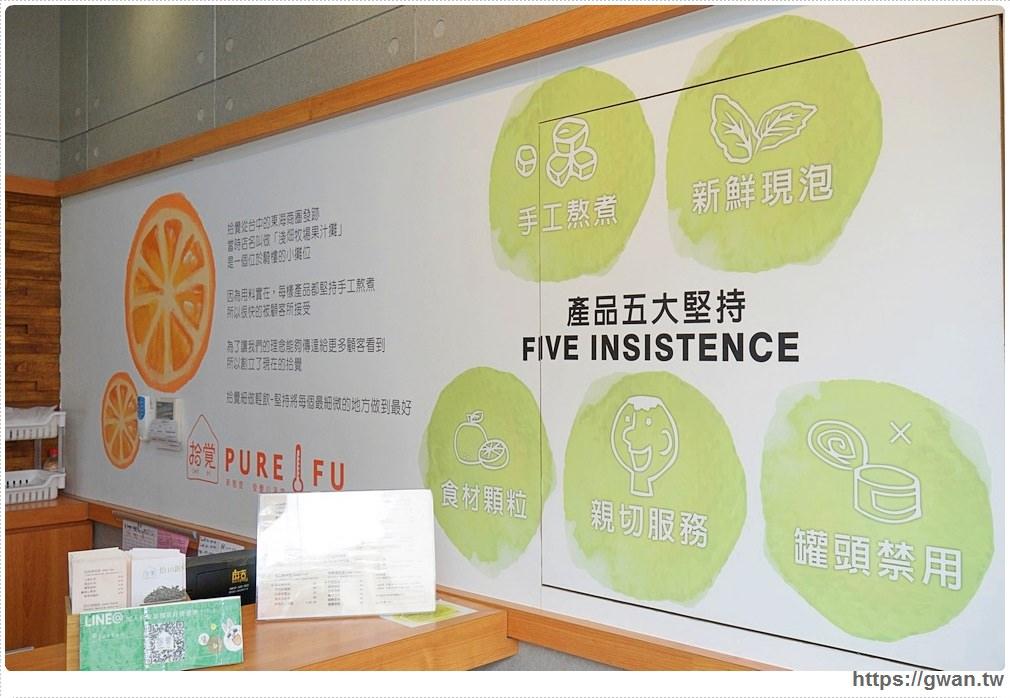 20180830171744 27 - 熱血採訪 | 拾覺牛奶糖珍珠拿鐵新上市,新菜單原萃茶竟然只要18元