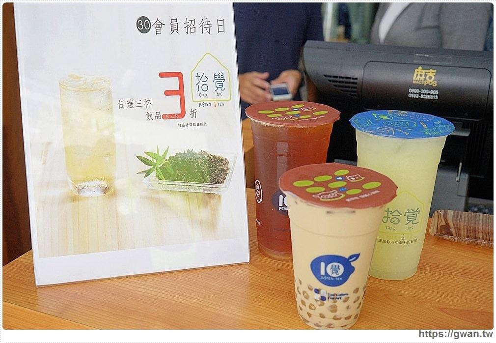 20180830171757 19 - 熱血採訪 | 拾覺牛奶糖珍珠拿鐵新上市,新菜單原萃茶竟然只要18元
