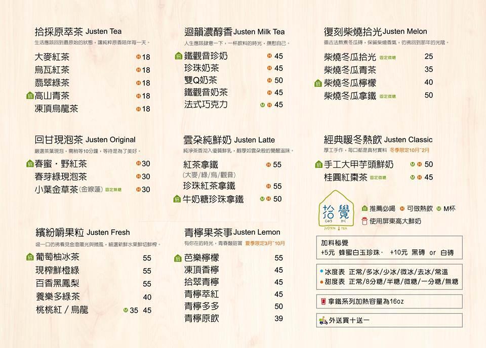 20180830193528 69 - 熱血採訪 | 拾覺牛奶糖珍珠拿鐵新上市,新菜單原萃茶竟然只要18元