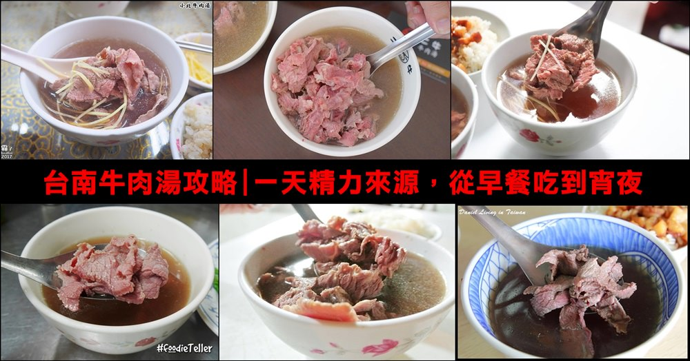 2019台南牛肉湯攻略 | 一天精力來源,讓你從早餐吃到宵夜