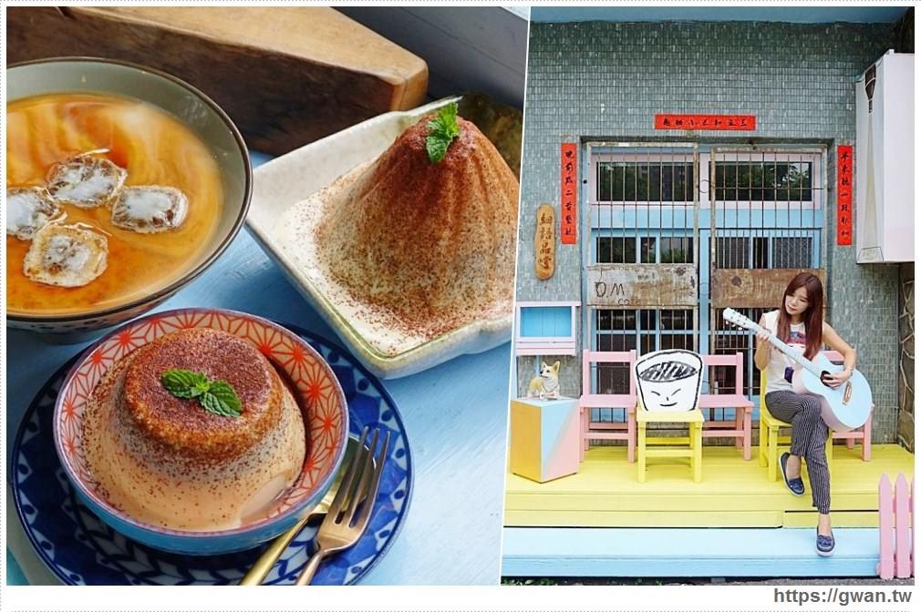 DM Cafe | 台中老屋咖啡廳,飲料甜點通通百元內,搖擺富士山一天限量5個,沒預訂吃不到~