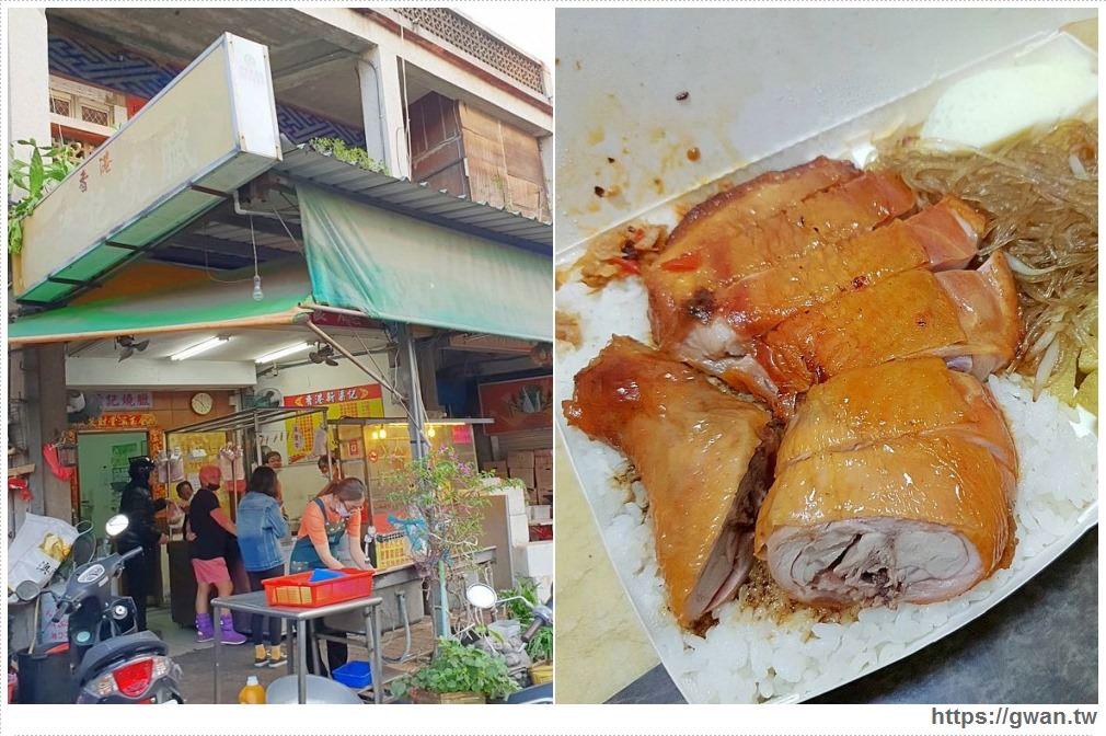 [金門美食●金城] 香港新梁記燒臘 | 招牌幾乎看不到但生意好好,燒臘便當大份又好吃