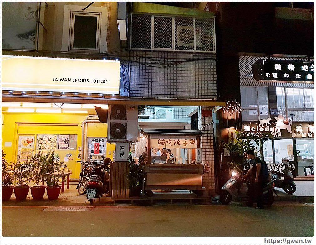 20181109183444 57 - 貓吃餃子 | 低調日式煎餃藏在巷子裡,開店沒多久就客滿了!!