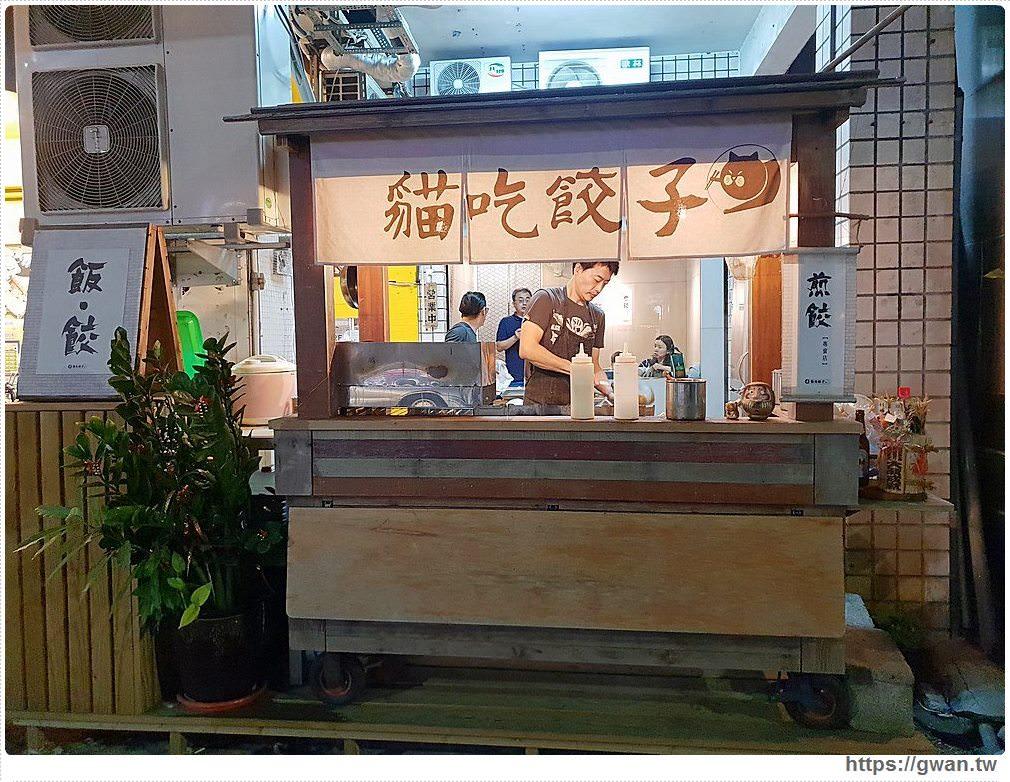20181109183458 9 - 貓吃餃子 | 低調日式煎餃藏在巷子裡,開店沒多久就客滿了!!